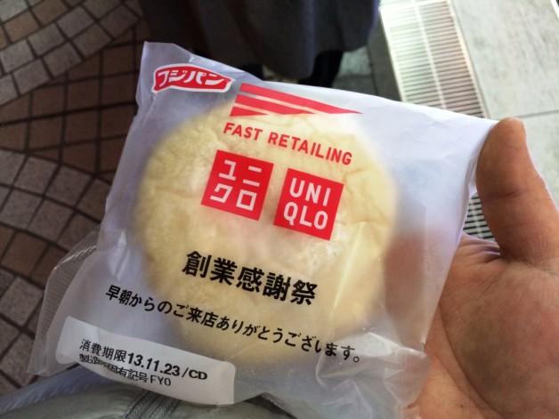 ユニクロのあんパン01